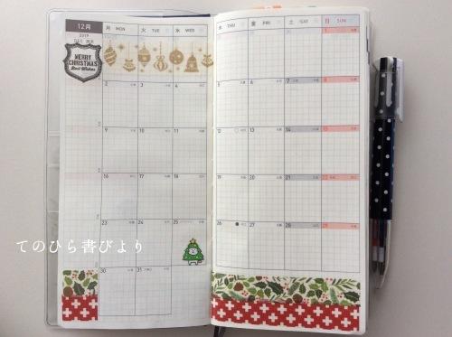 ほぼ日weeksMEGA2019#12月マンスリーページと1年を経て_d0285885_18475806.jpeg