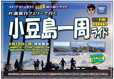 2/11(祝)小豆島一周ライド、初級・中級編。_e0363689_17422794.jpg
