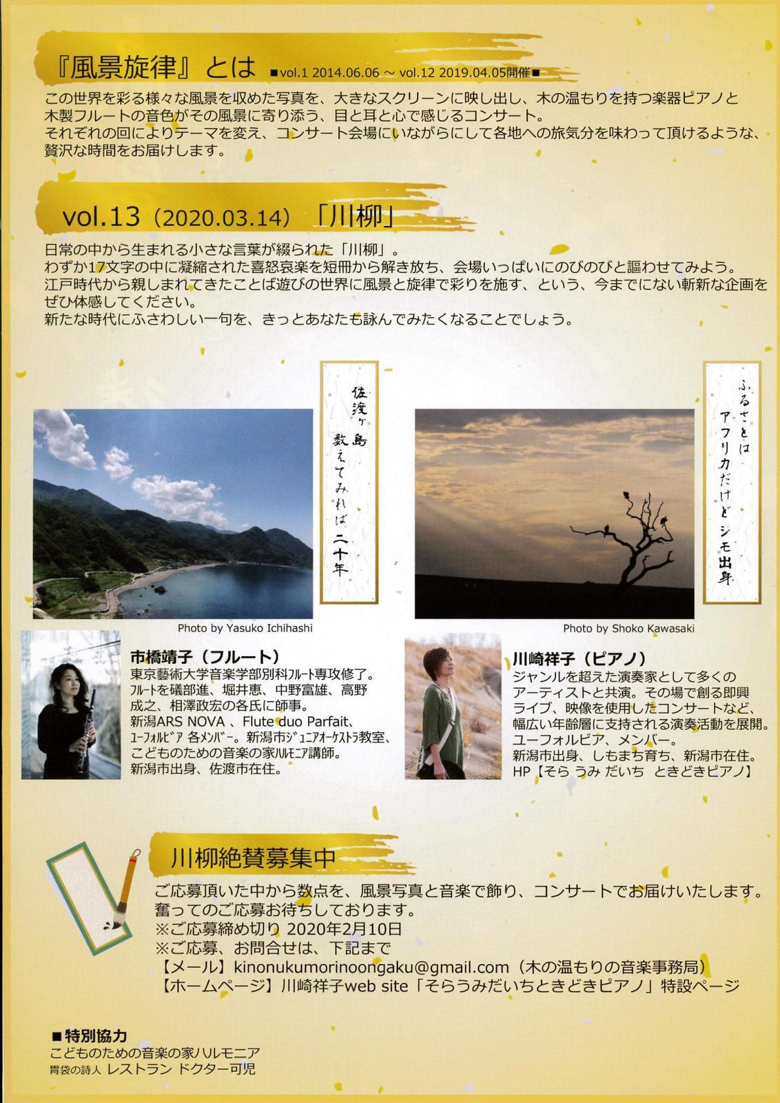 これは面白い!「風景旋律」、そして今年最初の週末は!_e0046190_17203601.jpg
