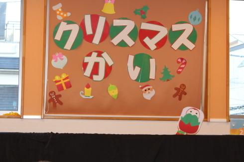【鶴見】クリスマス会_a0267292_16574822.jpg