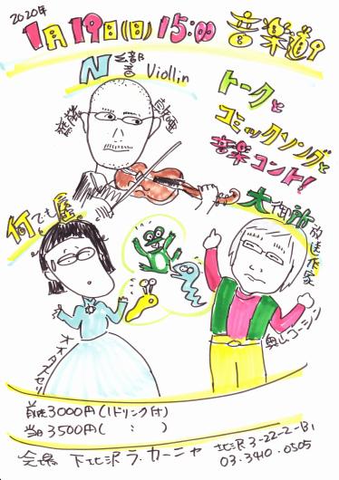 1月19日(日)15:00「音楽道9」N響の真知亜さん登場〜_b0068302_11505117.jpg