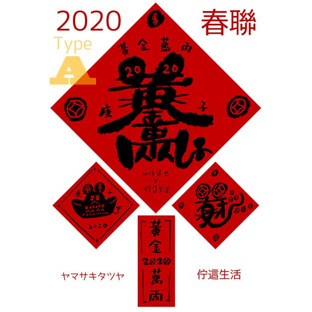 2020春聯_e0022403_16571834.jpg