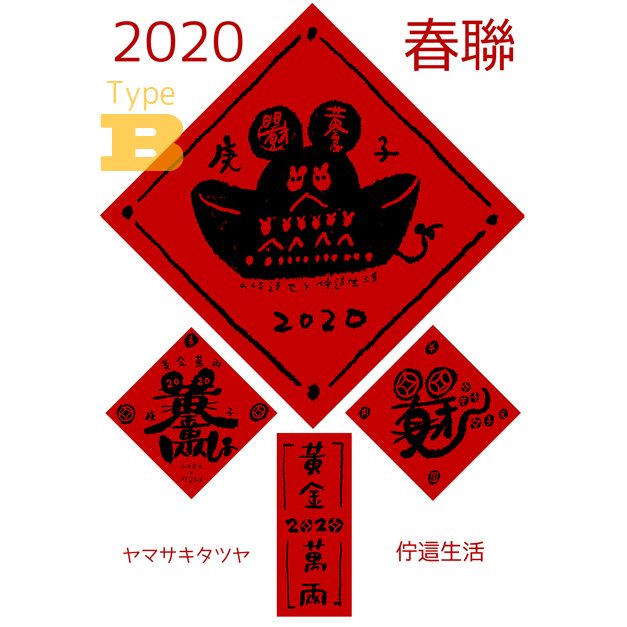 2020春聯_e0022403_16572743.jpg