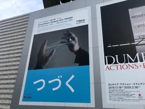 「Letter」MUM&GYPSY 2020年1月10日(@東京都現代美術館)_f0064203_12354297.jpg