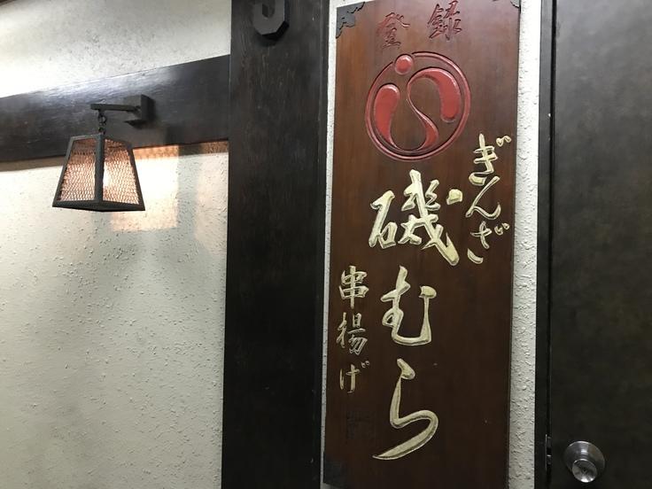 ぎんざ 磯むら本店☆エネルギッシュ女子の新年会♪_c0212604_20514276.jpg