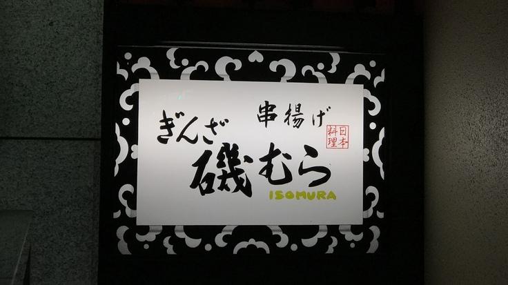 ぎんざ 磯むら本店☆エネルギッシュ女子の新年会♪_c0212604_21281188.jpg