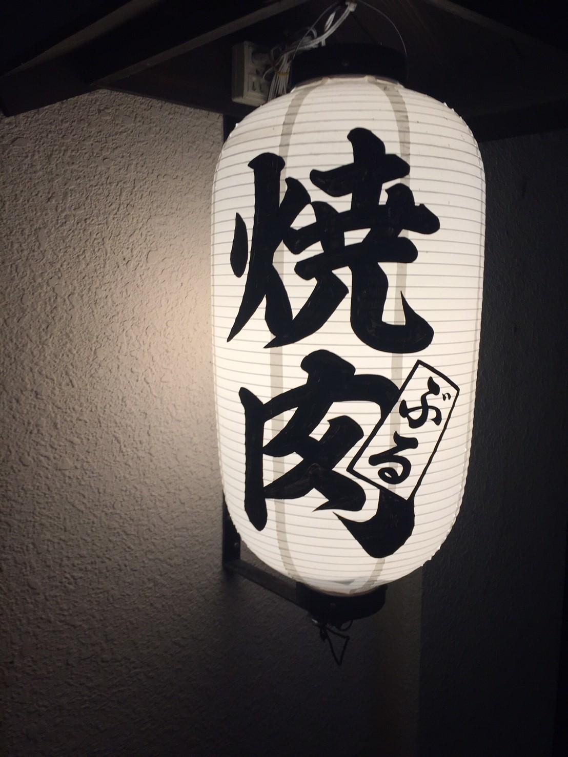 焼肉 ぶる_e0115904_14345658.jpg