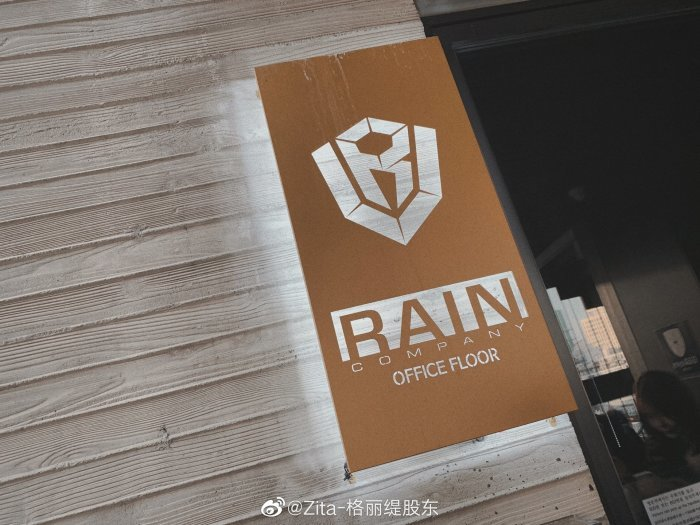 RAIN 中国コスメとサインしたようです_c0047605_12255107.jpg
