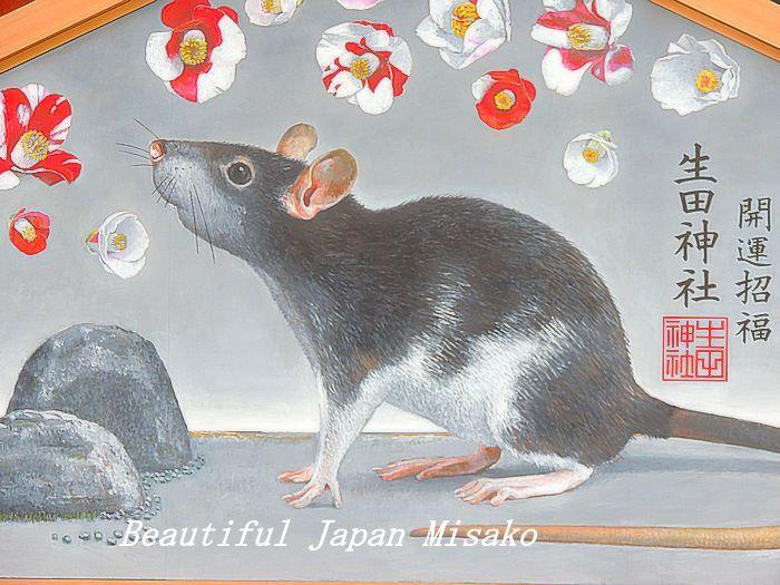 開運♡幸せねずみ~♡🐭・゚☆、・:`☆・・゚・゚☆。生田神社_c0067206_12405727.jpg