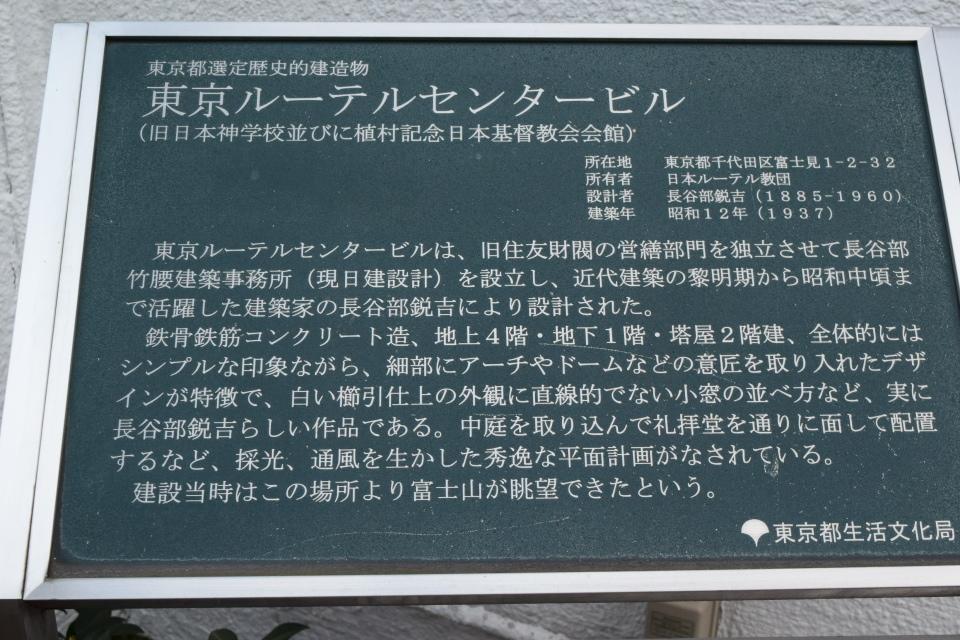東京千代田区のルーテルセンター教会(昭和モダン建築探訪)_f0142606_11114380.jpg
