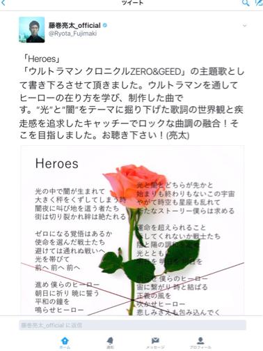 Heroes 藤巻 亮太 藤巻亮太、新曲「Heroes」が「ウルトラマン クロニクル