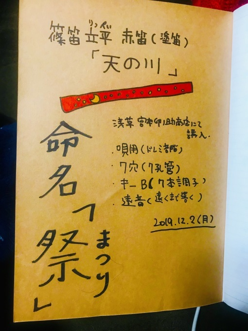 【邦楽キナコ録 25】篠笛はじめました。_f0115311_05305290.jpeg