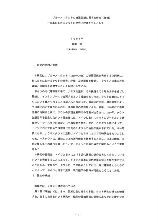 1991年 修士論文梗概(和文+英文)_b0074416_01074852.jpg
