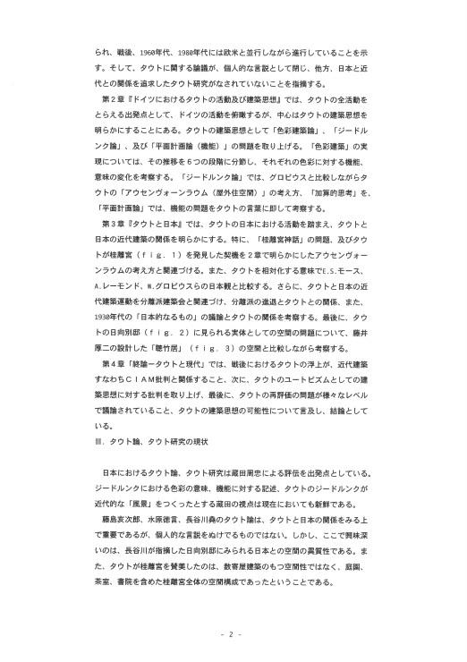 1991年 修士論文梗概(和文+英文)_b0074416_01080484.jpg