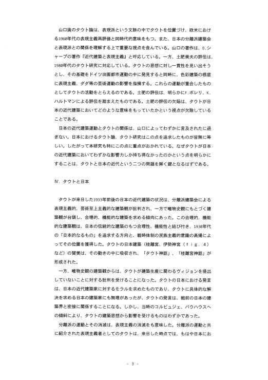 1991年 修士論文梗概(和文+英文)_b0074416_01081512.jpg