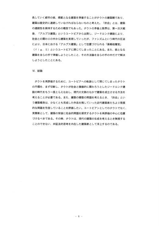 1991年 修士論文梗概(和文+英文)_b0074416_01084808.jpg