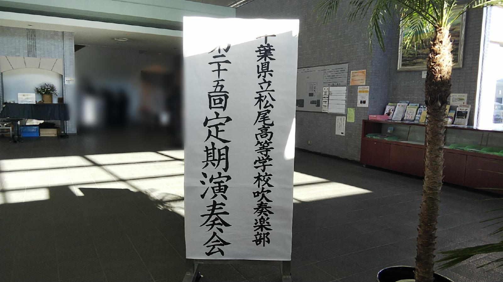 1月5日(日)松尾高校定期演奏会&楽団練習後記_f0200416_13584163.jpg