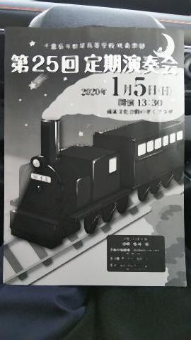 1月5日(日)松尾高校定期演奏会&楽団練習後記_f0200416_14000351.jpg