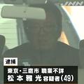 松本雅光の微罪逮捕事件 - 「公安監視対象団体」に認定されたしばき隊_c0315619_13535224.png