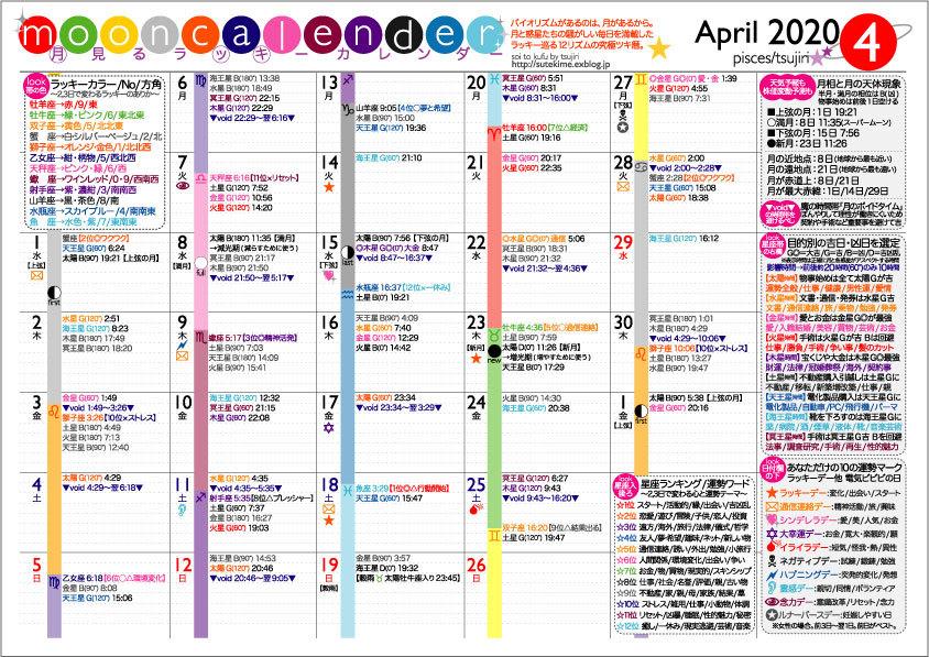 月見るラッキーカレンダー2020_c0364721_15345072.jpg