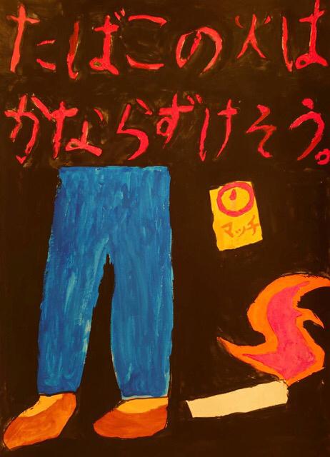 稲沢市内の小学生の防火ポスター。4_f0373324_14515214.jpg