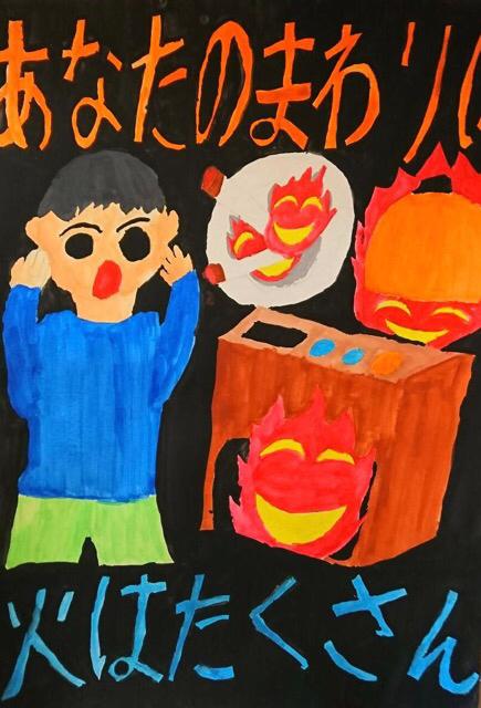 稲沢市内の小学生の防火ポスター。4_f0373324_14515341.jpg