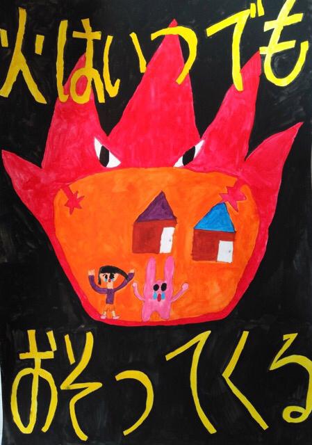 稲沢市内の小学生の防火ポスター。4_f0373324_14515397.jpg