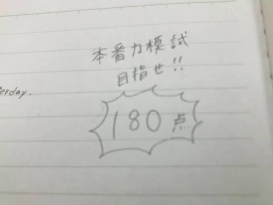 【最終確認】本番力模試 前日_b0219726_09532548.jpg