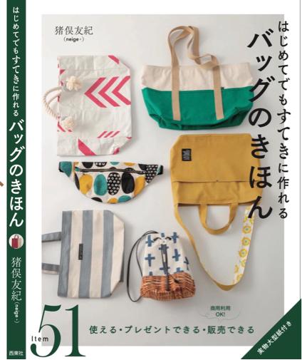 新刊への想い。「はじめてでもすてきに作れるバッグのきほん」(西東社)_f0023333_22061317.jpg