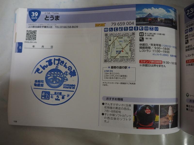 2019.12.11 層雲峡温泉湯元 道の駅とうまのポップコーン自販機_a0225740_17594245.jpg