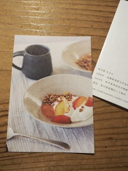 オンラインショップのご案内~小川佳子さん、渡邉由紀さんのうつわ_b0132444_16591158.jpg
