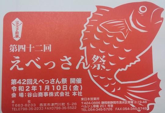 谷山商事えべっさん祭_e0212944_8133989.jpg