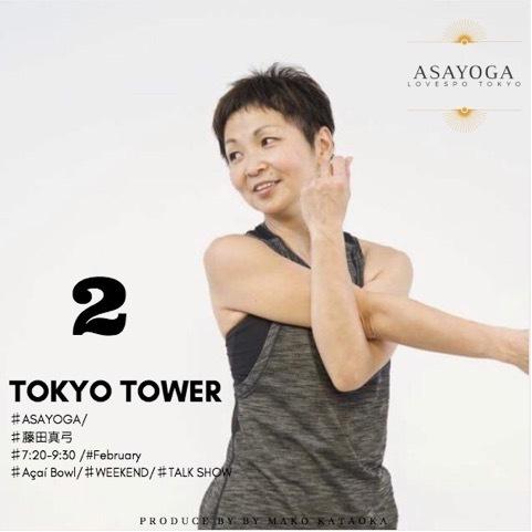 ASA YOGA@東京タワー大展望台! 再び担当させていただきます♪_a0267845_14325258.jpg