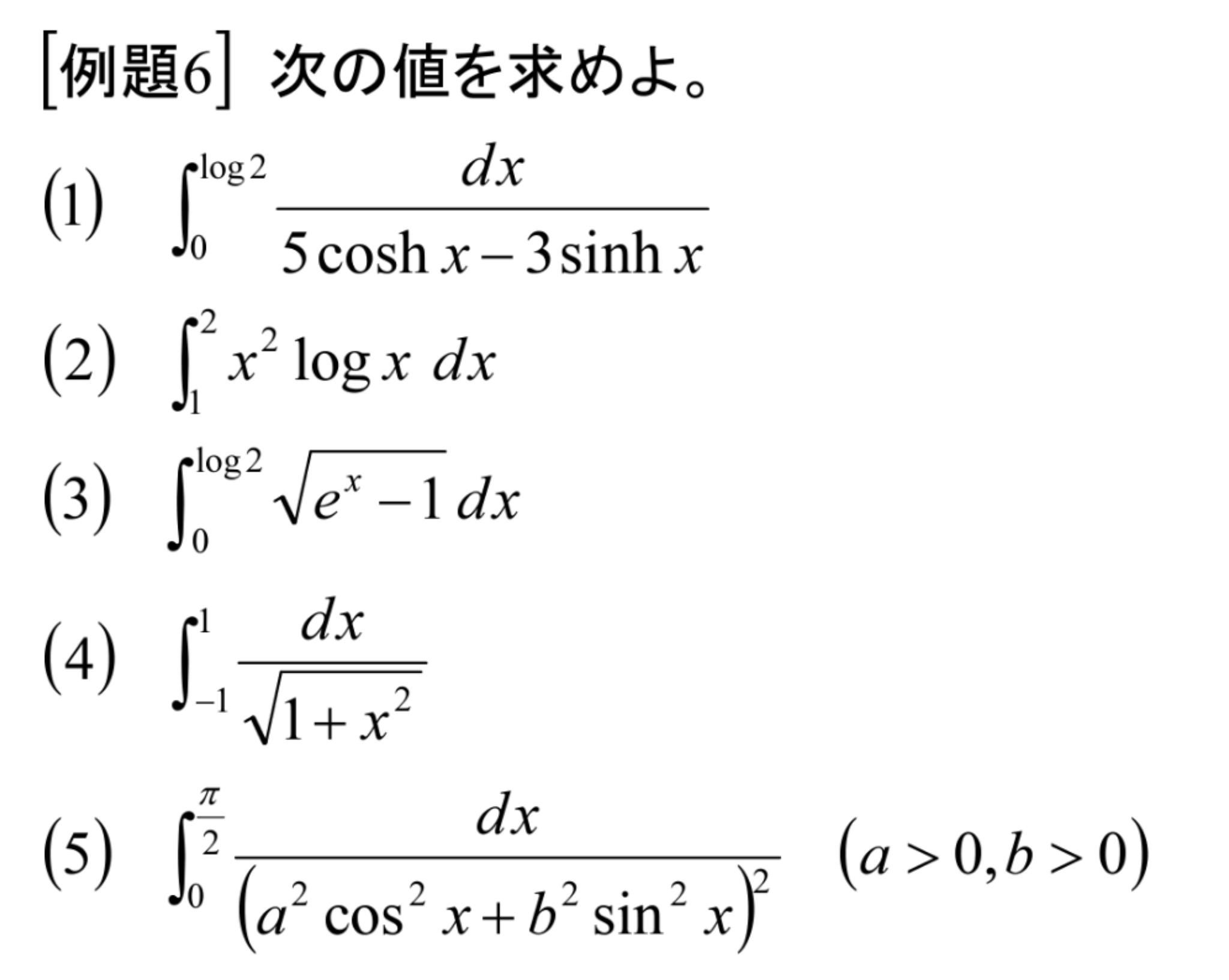 解析学演習《40》定積分 : 齊藤数学教室、算数オリンピックから大学 ...
