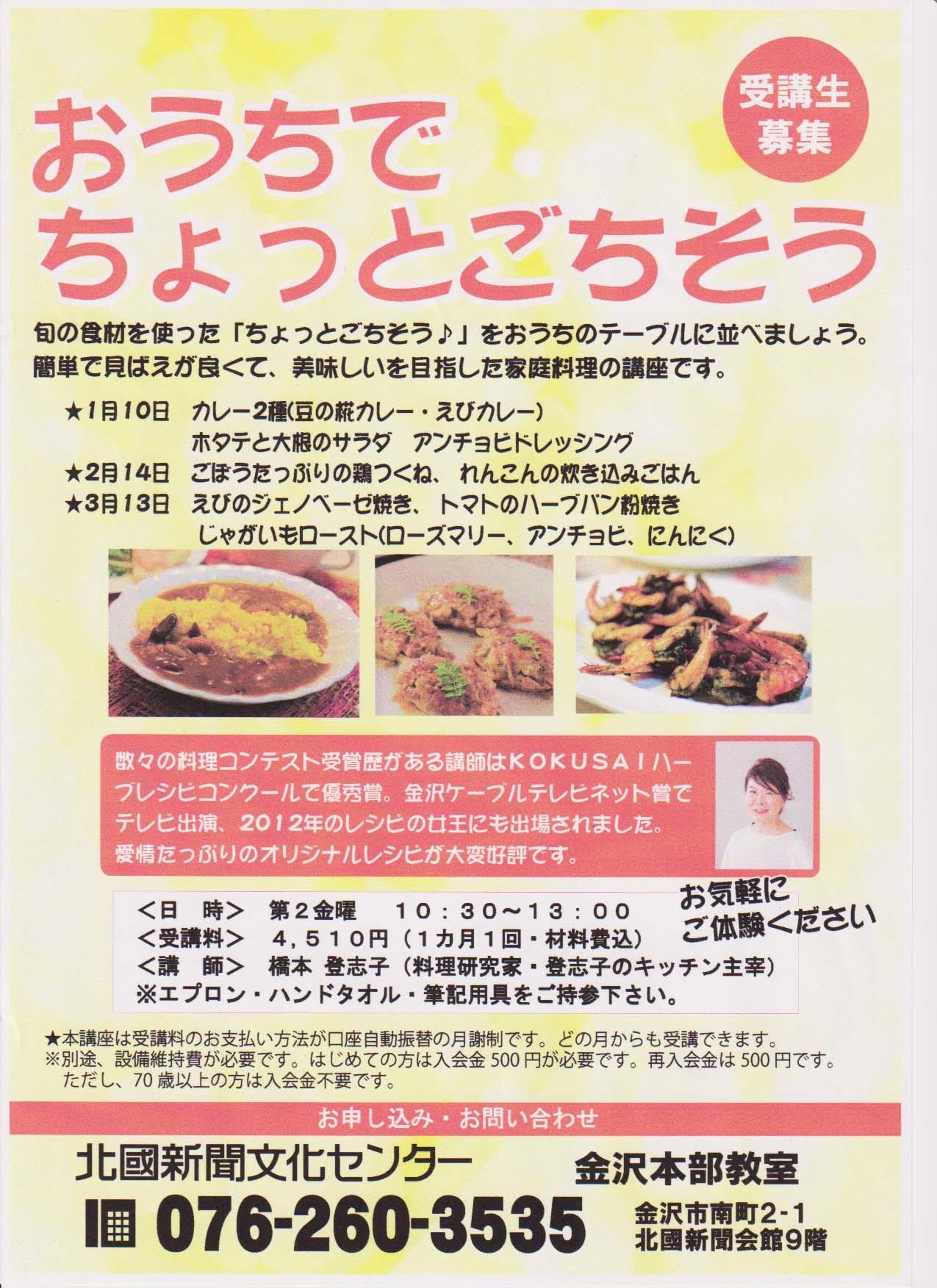 北國新聞文化センター1月のお料理教室_d0377645_14012706.jpg