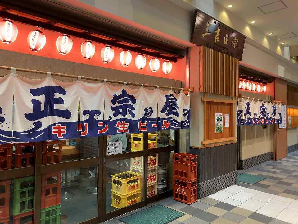 阿倍野の居酒屋「大衆酒場 正宗屋」_e0173645_10511980.jpg