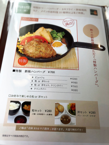 さくら情緒食堂@リニューアルオープン_e0292546_07403552.jpg