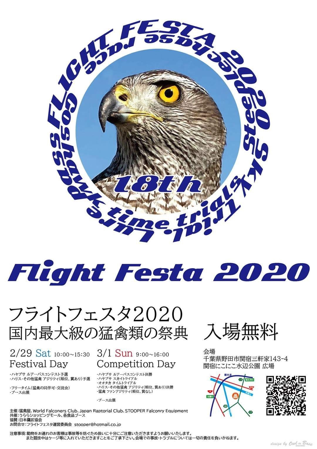 Flight Festa 2020 Schedule and Access (フライトフェスタ2019 スケジュール&アクセス)_c0132048_09474501.jpeg