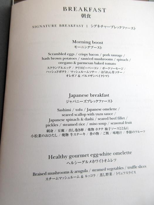 【ストリングスホテル東京】美味しいお洒落な朝食【クラブインターコンチ】_b0009849_12122896.jpg