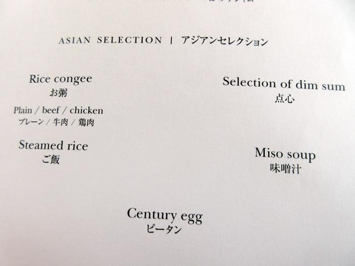 【ストリングスホテル東京】美味しいお洒落な朝食【クラブインターコンチ】_b0009849_12254109.jpg