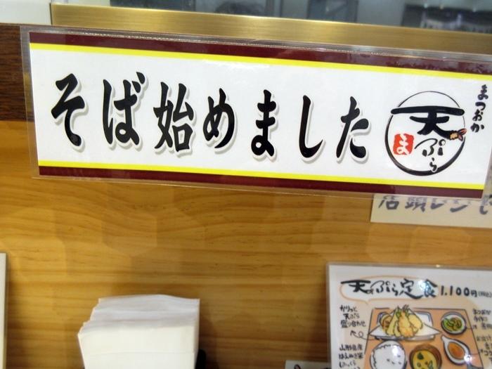 【駅そばラリーを見たらお蕎麦が食べたくなり、お惣菜の「まつおか」で海老天そば】_b0009849_15575915.jpg