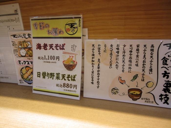 【駅そばラリーを見たらお蕎麦が食べたくなり、お惣菜の「まつおか」で海老天そば】_b0009849_15580918.jpg
