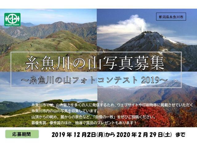 糸魚川の山フォトコンテスト2019_d0348249_16032411.jpg