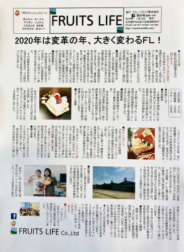 月刊フルーツライフ No.88(通算116号)_a0347953_15125738.jpg
