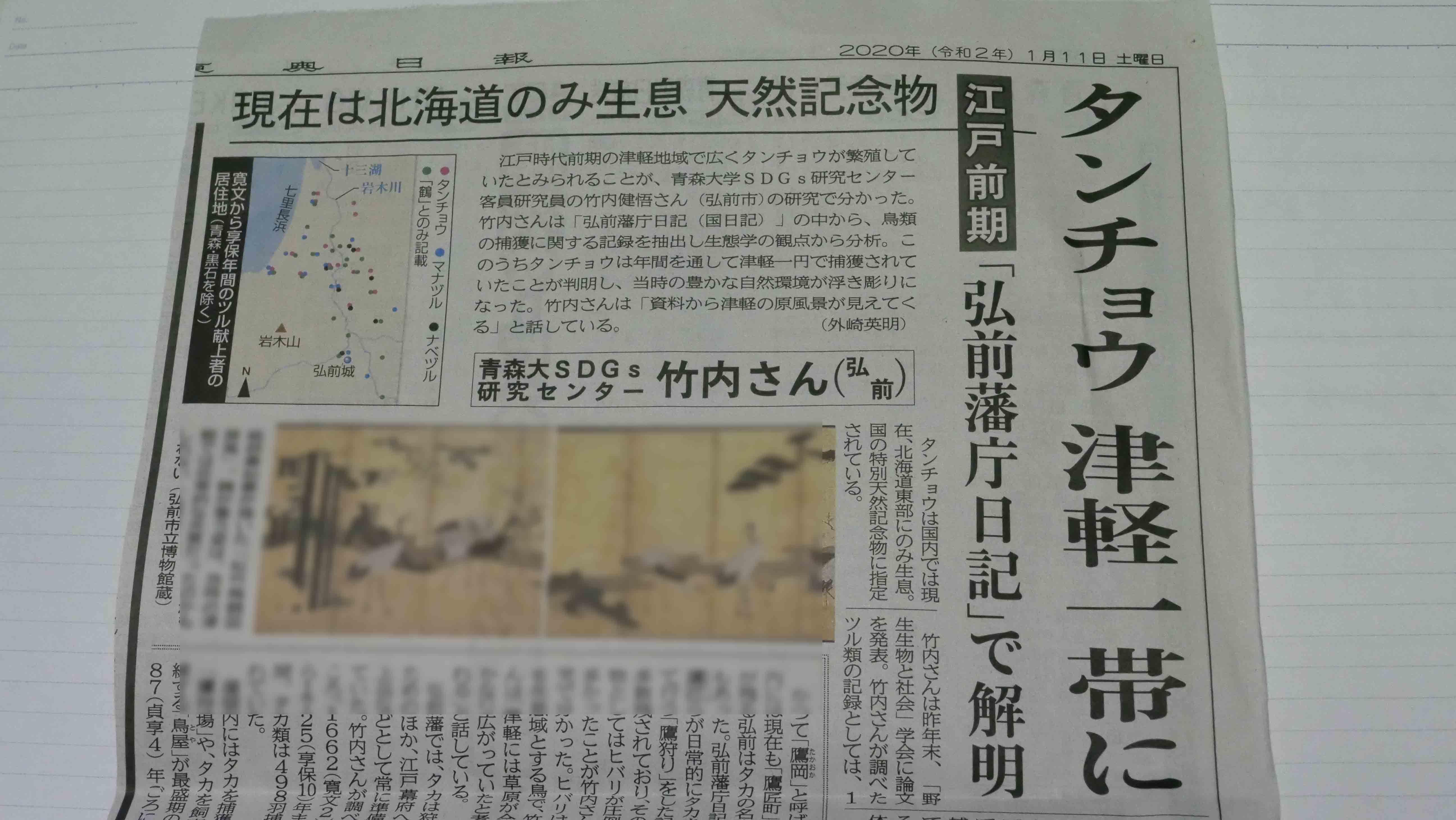 タンチョウが津軽一帯にいたという記事から,こう思う_e0039759_21320937.jpg