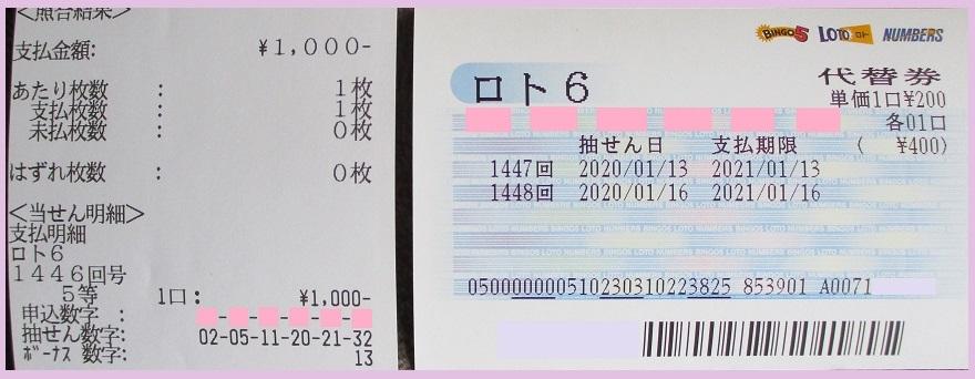 代替券、ゲットだぜっ!_f0070359_00003476.jpg