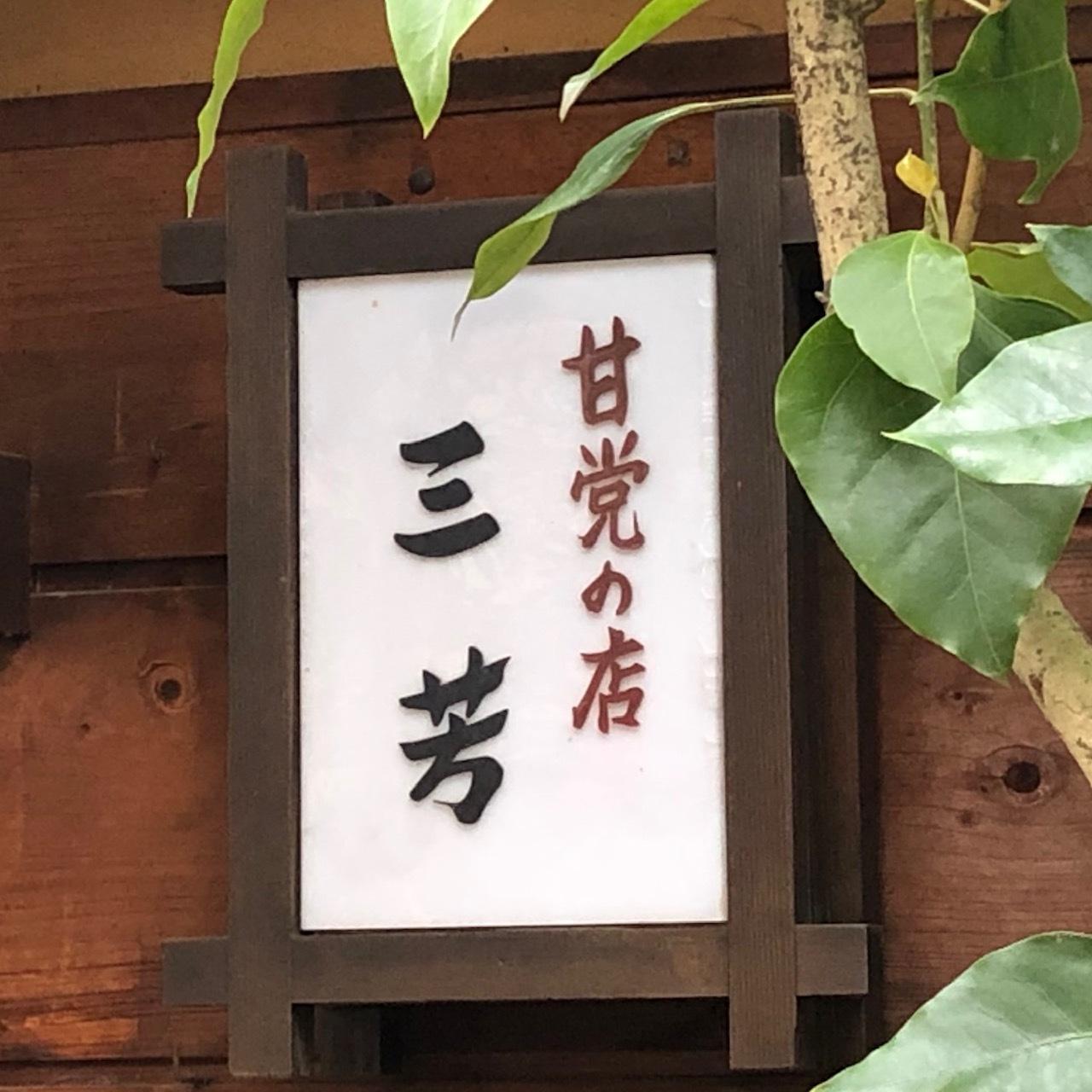 初詣 → 甘党の店 三芳_d0334060_14042234.jpg