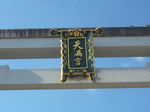2020年初詣/長岡天満宮_e0254365_18301534.jpg