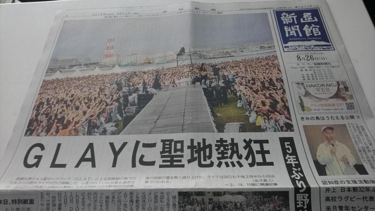 GLAY整地に熱狂。前回の函館新聞_b0106766_06515230.jpg