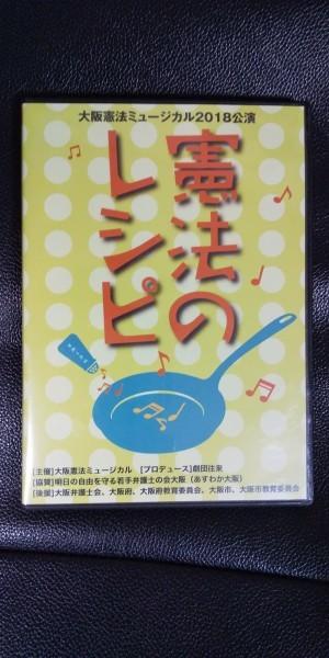 🎵今年もやります🎵大阪憲法ミュージカル「憲法のレシピ」_f0061067_23062393.jpg